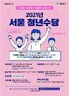 서울시 미취업 청년 주목…설 끝나면 21년 청년수당 신청