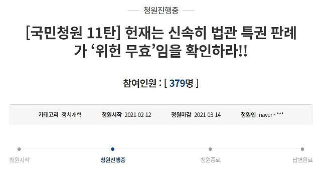 """""""헌재는 법관 특권 판례가 위헌 무효임을 확인하라"""" 국민청원 등장"""