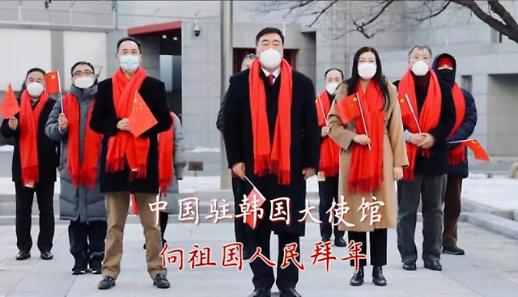 [영상]주한중국대사관 전체 직원, 노래로 설날 인사