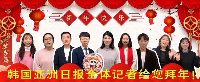本报全体记者祝各位读者春节快乐,牛年大吉!