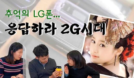LG手机终成时代的眼泪?智能时代的爷青结
