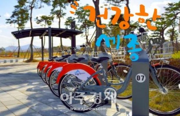 세종시 공영자전거 어울링, 지난해 대비 2배 이상 이용 증가