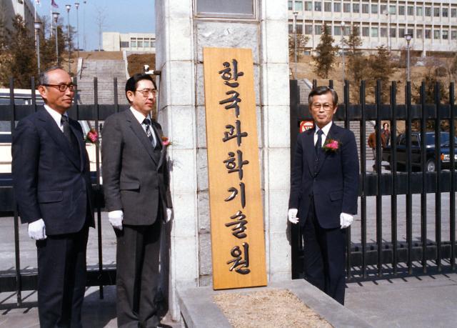 KAIST 개교 50주년... 김정주·이해진 등 IT·과학 인재 7만명 배출