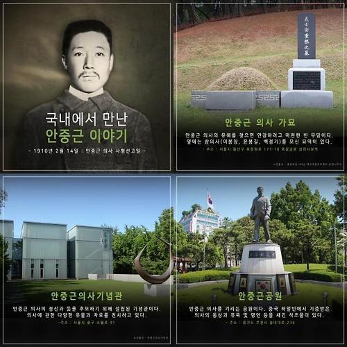 """""""2월 14일은 안중근 의사 사형선고일""""...서경덕, 국내 추모지 8곳 소개"""