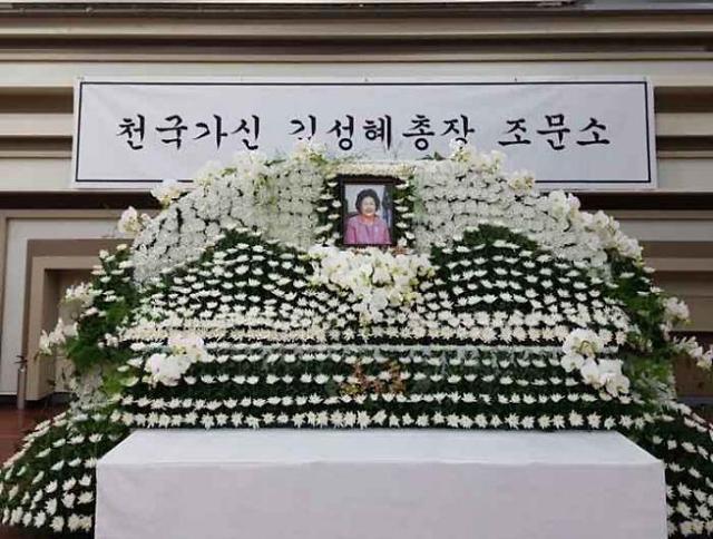 """""""너무나 그립다""""...故김성혜 한세대 총장 추모 행렬 이어져"""