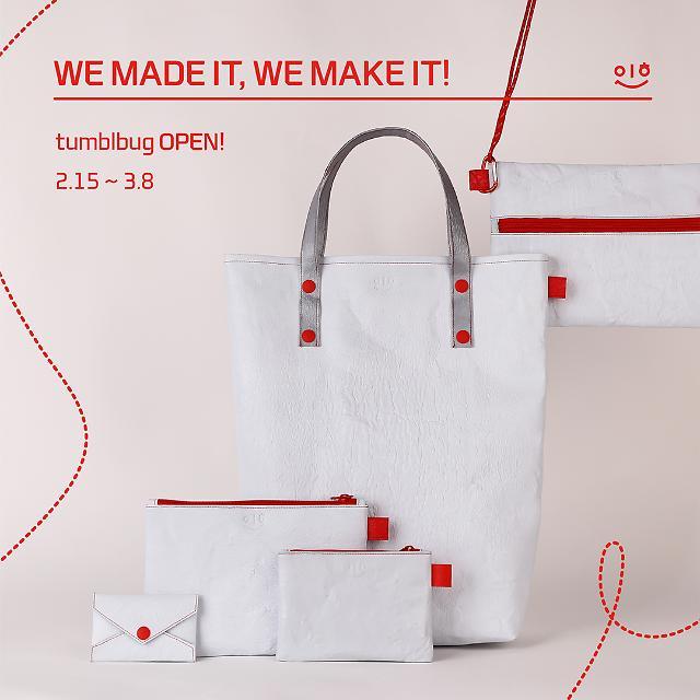 위메프, 택배 봉투로 가방 만드는 업사이클링…텀블벅서 공개