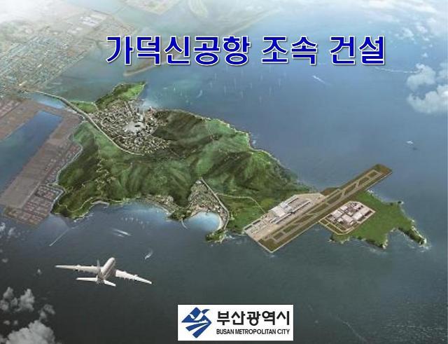 가덕도신공항 특별법 교통소위 이번주 심사...부산시, 국회서 총력대응