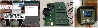 Researchers develop highly sensitive flexible piezoelectric acoustic sensor