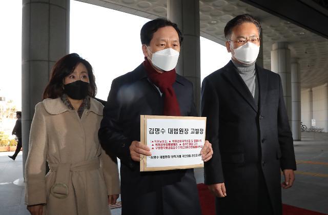 """국민의힘, 김명수 대법원장 대검에 고발…""""탄핵 거래"""""""