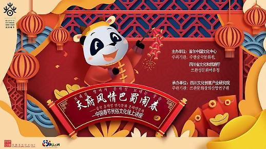 """2021韩国""""欢乐春节""""活动持续进行"""
