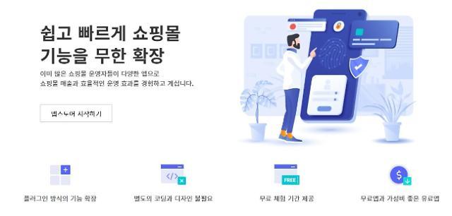카페24 앱스토어, 누적 다운로드 20만건 돌파
