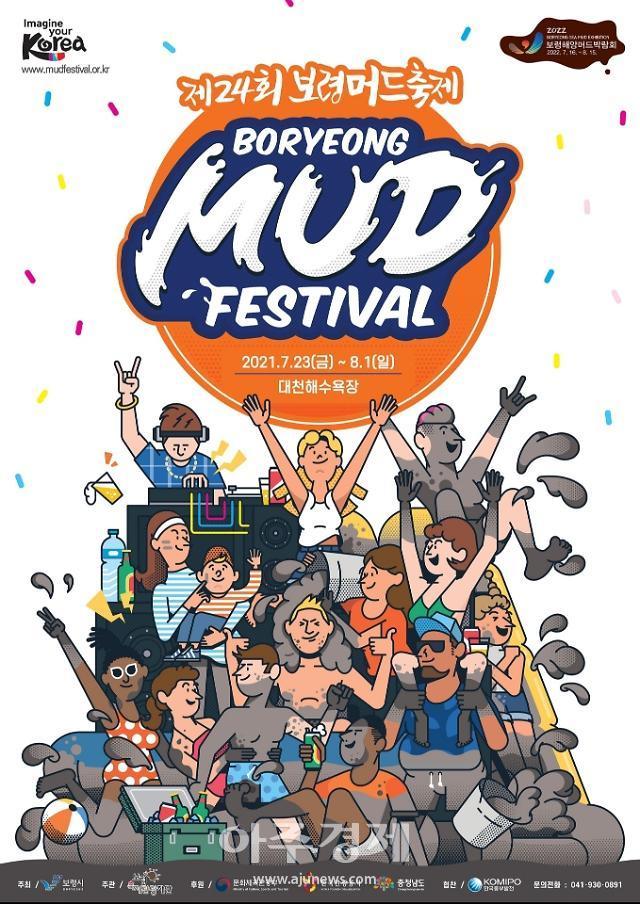 보령시, 2021년 '제24회 보령머드축제' 공식 포스터 확정