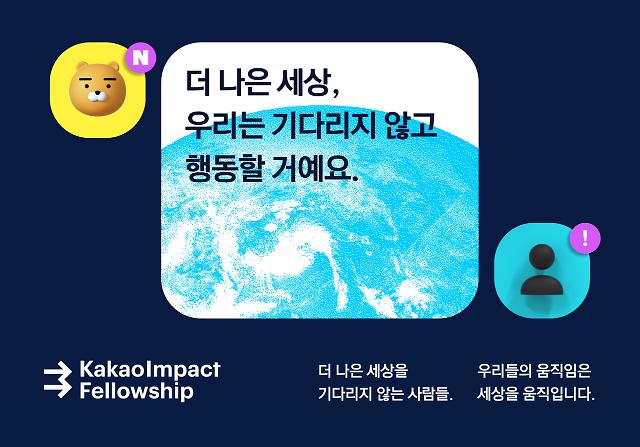 카카오임팩트, 월 200만원 지원 활동가 11명 선정... 새해 사회공헌 첫발