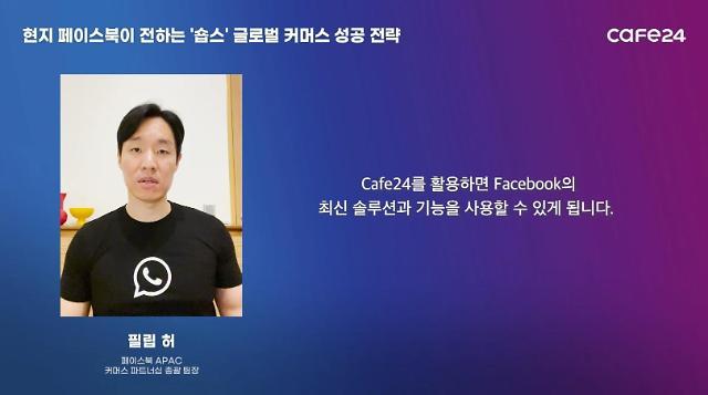 카페24·페이스북 웨비나에 사업자 2200명 몰려