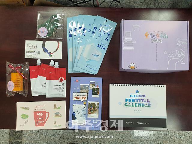 경북문화관광공사, 경북여행의 기대 담아 '소福소福 희망함' 선물 증정