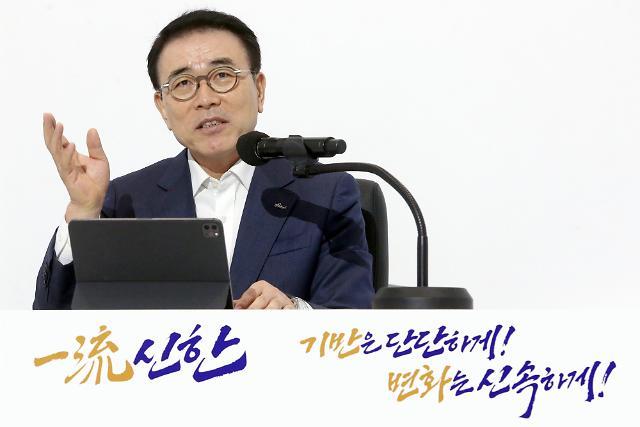 """신한금융, ESG추진위 신설…조용병 회장 """"ESG는 불확실성 대비하는 백신"""""""