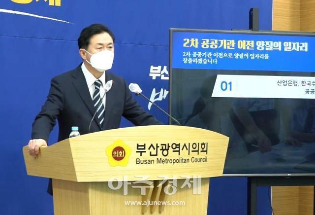 """김영춘 더불어민주당 부산시장 예비후보, """"5년간 일자리 130만개 창출"""""""