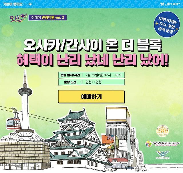 [NNA] 오사카 테마 관광비행, 진에어 판매