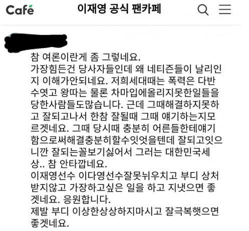 """""""우리 세대 폭력 다반사...피해자 왜 제보했나"""" 이다영·이재영 팬클럽 눈총"""