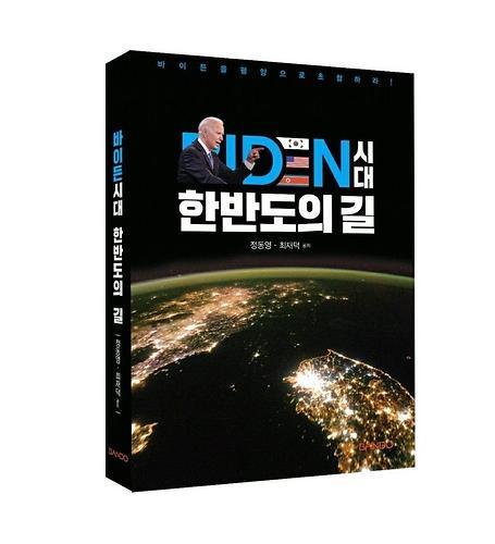 지지율 1위 이재명, 정동영 책에 추천사...왜?
