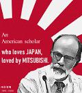 [아주 돋보기] 램지어 교수는 누구? 미국인보다 명예 일본인 더 어울려