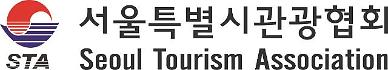 저도 대상인가요? 서울시관광협회, 관광업 긴급 생존자금 콜센터 운영