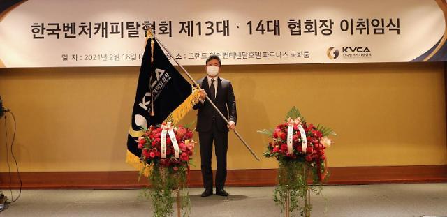 "VC협회, 지성배 회장 취임...""국민경제 성장 주역 도약"""