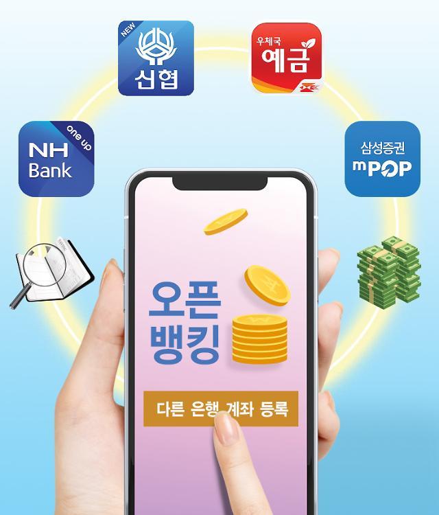 은행 앱에서 저축은행 계좌도 확인 가능…전 금융권 '오픈뱅킹' 경쟁 본격화