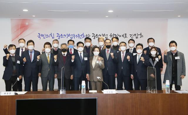 """중기중앙회, 국민의힘 간담회 """"조합 공통수요기술 R&D 지원"""" 요청"""