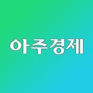 """[아주경제 오늘의 뉴스 종합]""""한국서 기업하기 정말 힘드네요""""...규제입법 폭주하는 정부 외"""