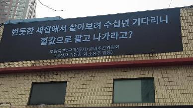 소유주 80% 서울역 쪽방촌 개발 반대…의견서 우편 발송 누락 주장