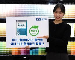 .KCC unveils diversified lineup of bio-paint capable of curbing virus spread.