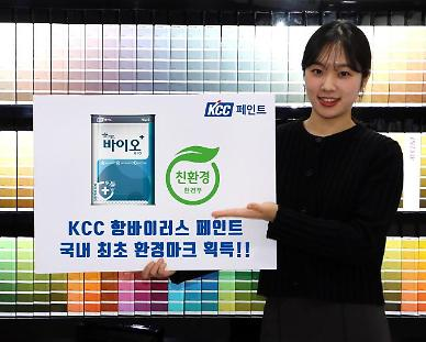 KCC unveils diversified lineup of bio-paint capable of curbing virus spread