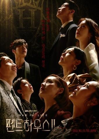 펜트하우스 시즌2 재방송은 언제? 재방송 채널만 5개 역시 대세 드라마
