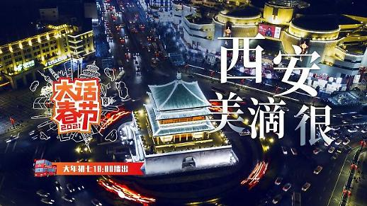 """《大话春节》西安:""""陕""""亮登场,咱西安的年,美滴很!"""