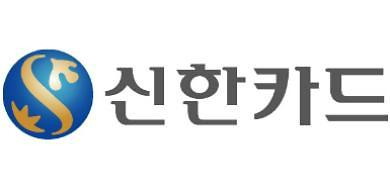 신한카드, 지원금 선불카드 관리시스템 무상 제공…복지사업 지원