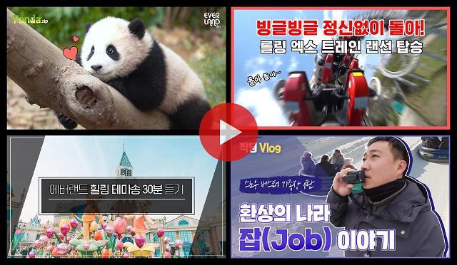 """'50만 구독 돌파' 에버랜드 """"유튜브 구독자 애칭 공모"""""""