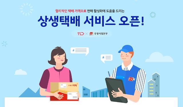 11번가, 우체국과 중소 판매자를 위한 상생택배 서비스