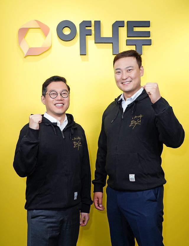 카카오 에듀테크 계열사 야나두 IPO 시동... 주관사 선정