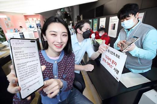韩运营商KT为外国用户提供多语短信服务