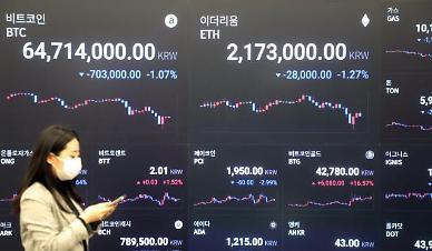 [포토] 내년부터 비트코인 천만원 벌면 세금 150만원