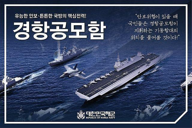 S. Koreas military formalizes project to develop light aircraft carrier