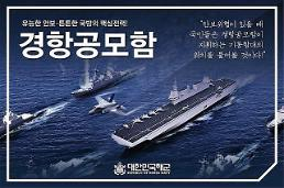 .S. Koreas military formalizes project to develop light aircraft carrier .