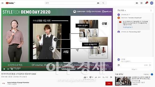 한국디자인진흥원, '스타일테크' 유망기업 성장 돕는다