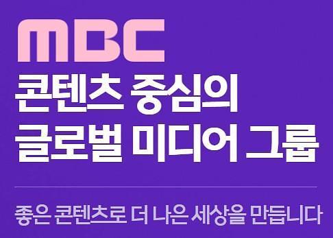 세종시에 MBC건립될까···이춘희·박성제 업무협약 체결