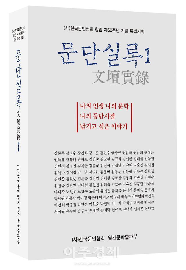 한국문인협회, 창립 60주년 특별기획 <문단실록> 발간