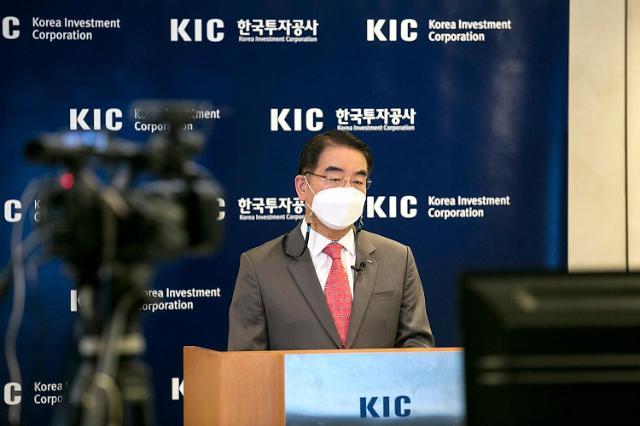 `위탁기관 확대 + 국부펀드 톱10' KIC의 꿈은 이뤄질까