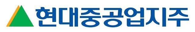 현대중공업지주, 자회사 프리 IPO 성공···미 사모펀드로부터 8000억 투자유치