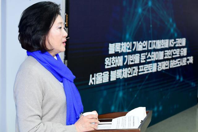 """박영선 """"서울형 디지털화폐 KS-코인 도입···세금납부도 가능할 것"""""""