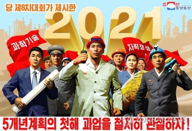 """자립경제 다지는 북한 """"어려워도 국경 밖 넘보지 말라"""""""